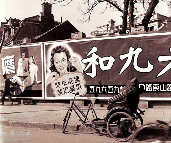 007Shanghai1948