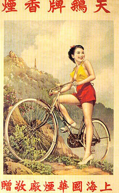 china-republic-ads-022