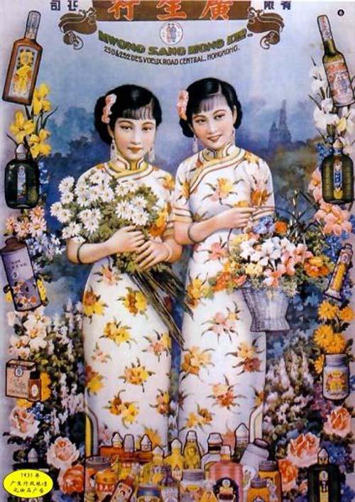 china-republic-ads-024