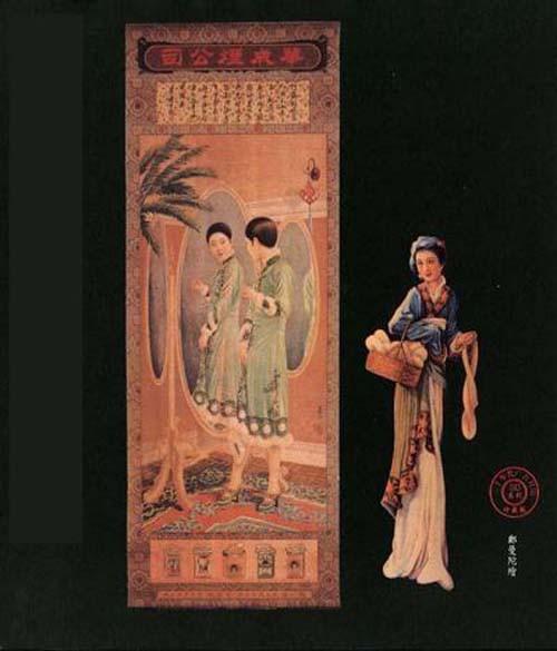china-republic-ads-025