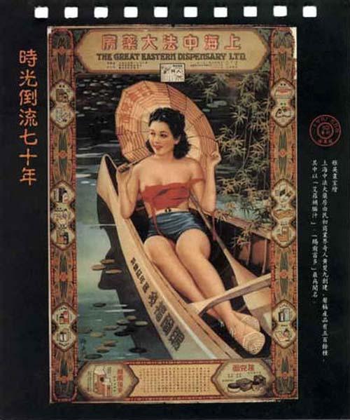 china-republic-ads-028