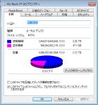 HDDエラー「ファイルまたはディレクトリが壊れているため、読み取ることができません」 復旧作業1