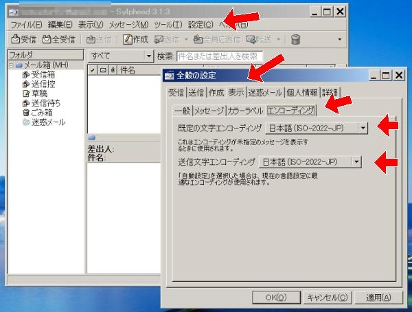 sylpheedのコード設定画面