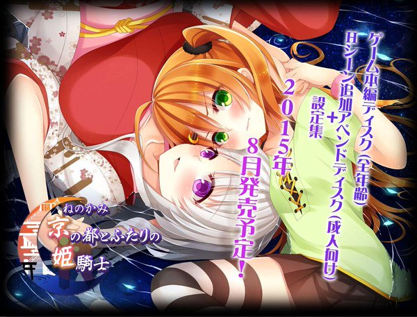 Sekai Project Launches New Translation Campaign for Ne no Kami