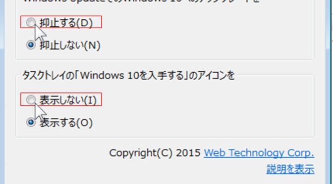 ゾンビWin10アイコン撃退に便利ソフト登場っ!