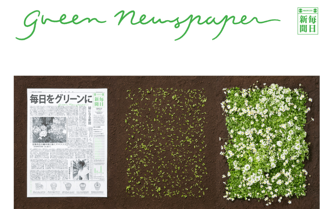Green Newspaper from Japan