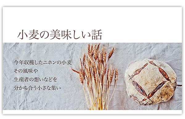小麦の美味しい話 イメージ