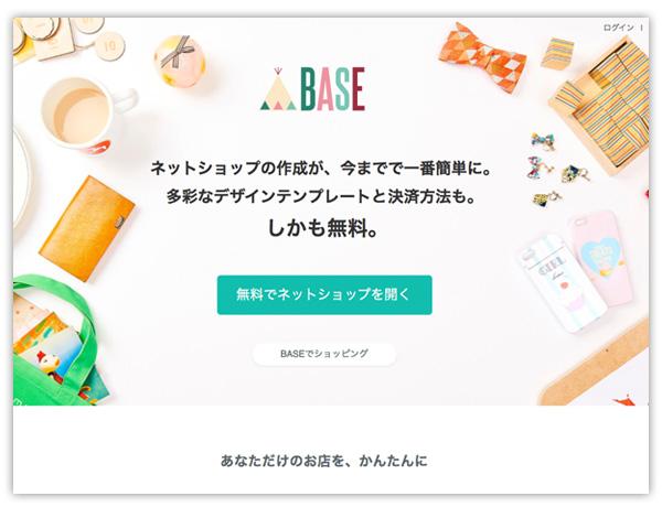 「BASE」ホームページ