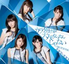 Juice=Juice_-_Next_is_you!_reg_B
