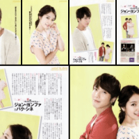 *Updated w/ Trans* [Scan] 120829 Jung Yonghwa & Park Shinhye @ Hanryu Pia Sept 2012
