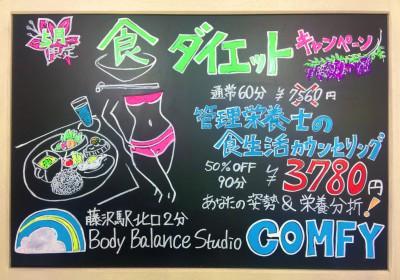 【5月限定 キャンペーン】食ダイエット 管理栄養士の食生活カウンセリング