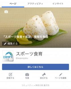 スポーツ食育+英語の専用FBページを作りました