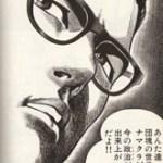 政治マンガ『サンクチュアリ』を今読むと興味深い