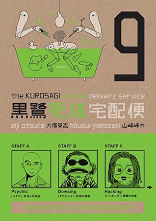 The Kurosagi Corpse Delivery Service Volume 9 cover