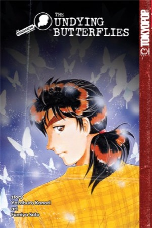 The Kindaichi Case Files volume 17: The Undying Butterflies