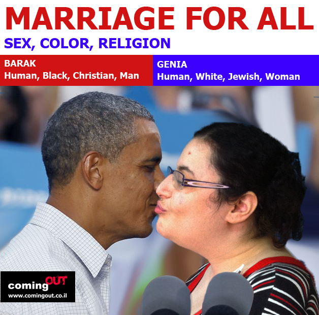 marriage-for-all-obama-genia
