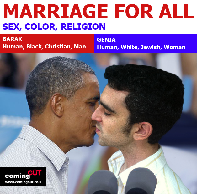 marriage-for-all-obama-omri