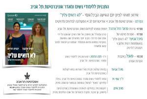לא רואים עליך -Invisible @ University Tel Aviv | תל אביב יפו | ישראל