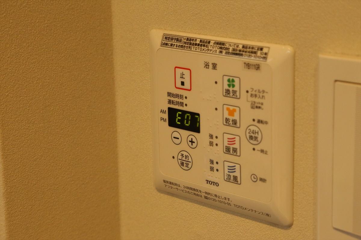 """TOTO 浴室換気乾燥機 エラー""""E07"""""""