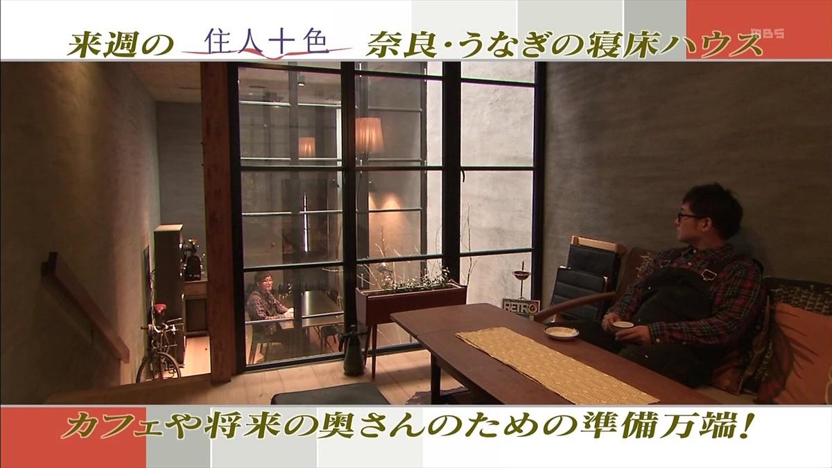 住人十色 -カフェと奥さん!? 将来を見越して建てた夢の家 1/3-