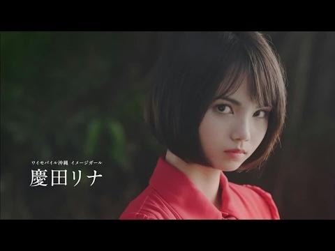 慶田リナが出演するワイモバイル沖縄ローカルCM
