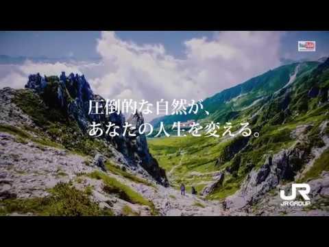JRグループ 信州デスティネーションキャンペーン
