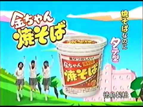 徳島製粉 金ちゃん焼きそばCM