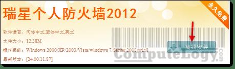 Rising Firewall 2012 Free Download