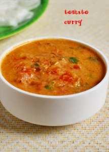 Tomato curry recipe | Tomato kurma recipe