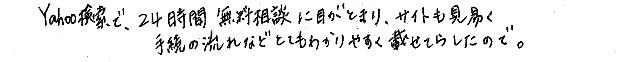理由7クーリングオフhirako