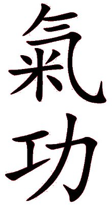 220px-Qi_Gongi_chinese_characters_2