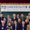 第5回 2016年度 COREZO(コレゾ)賞 表彰式 in 愛知碧南 のご案内