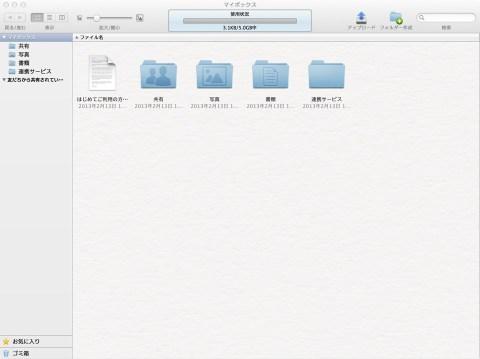 YahooBox_Mac