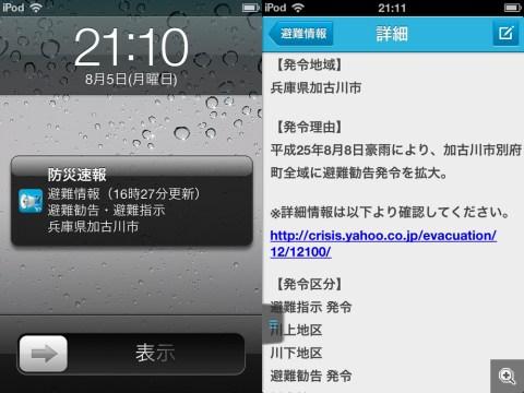 Yahoo!天気・災害 - 避難情報