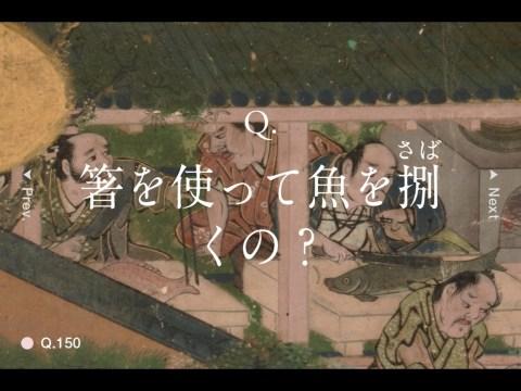公式アプリ「洛中洛外図屏風 舟木本」完全版