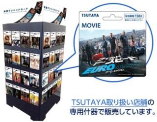TSUTAYA「映像プリペイドカード」(POSA)