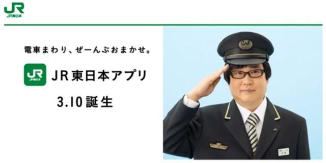 JR東日本アプリ3 /10誕生