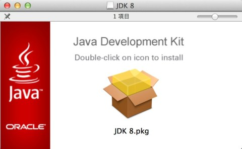 Java 8 for Mac インストーラー