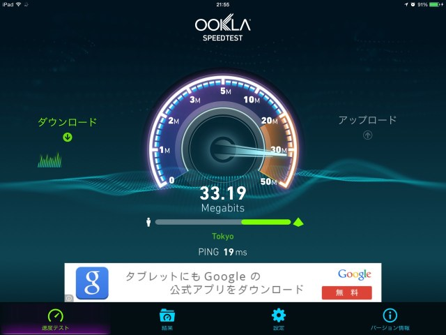 Speedtest.net Mobile Speed Test