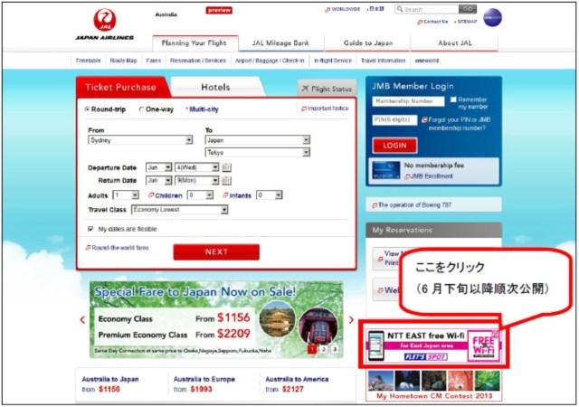 JAL - NTT EAST Free Wi-Fi Service