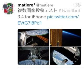 Tweetbot 3 for iPhone 複数画像が添付されたツイートの表示