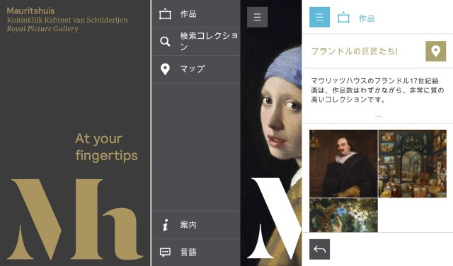 Mauritshuis TourGuide App