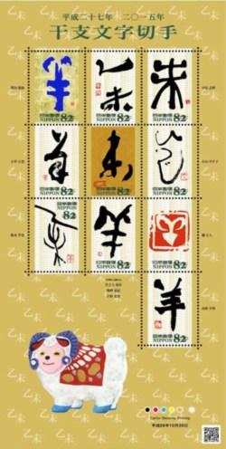 平成27年用 干支文字切手