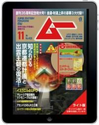 月刊「ムー」電子版