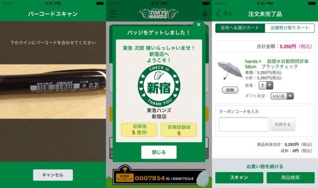 東急ハンズアプリ