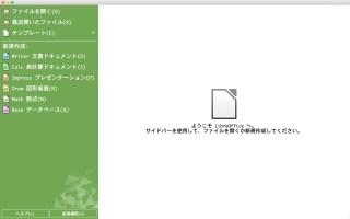 LibreOffice Vanilla - メイン画面