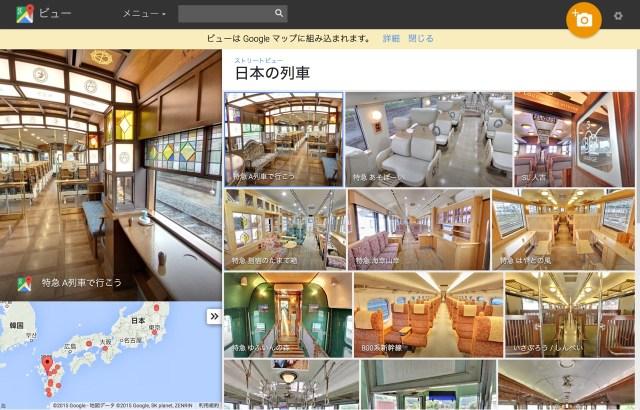 Google マップ「列車ストリートビュー」