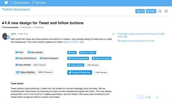 Twitterボタンの新デザイン