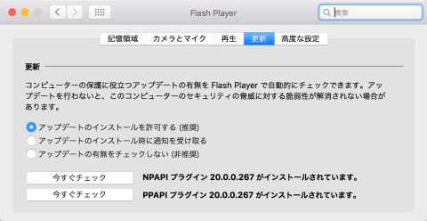 Flash Player 20.0.0.267
