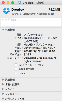 Dropbox 3.14.7 for Mac